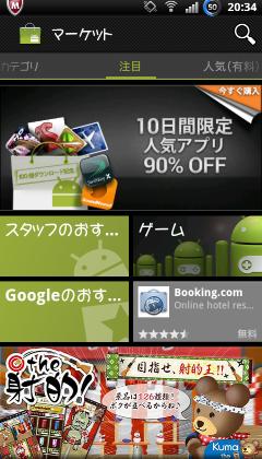 screenshot_2011-12-11_2034.png
