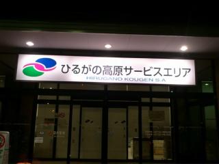DSC_0938_0001.JPG