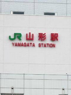 yamagata_sta.jpg